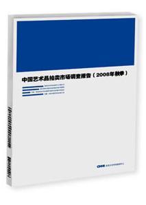 2008秋拍报告