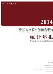 2014年统计年报