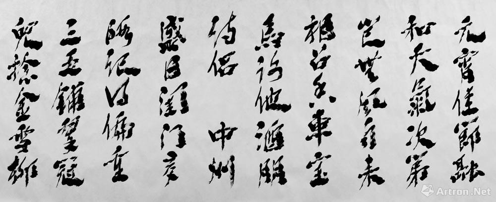 书李清照永遇乐(局部9)