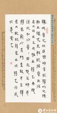 临 帛书战国纵横家书