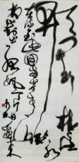 书法作品(28)草书唐李白诗