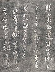 行草书陆游咏梅词刻石拓片