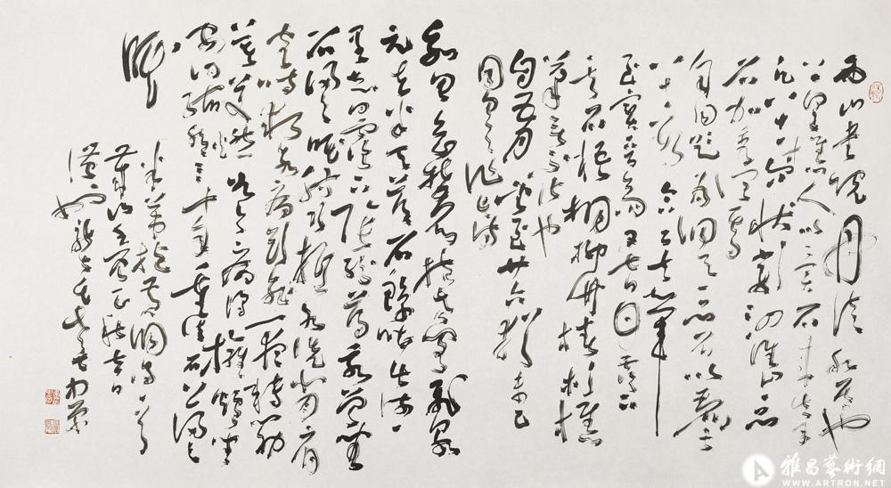 书法作品006