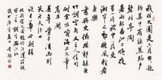 板桥客文园题赠汪璞庄观察一首调寄满江红