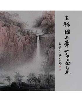 王裕国工笔山水画集图片