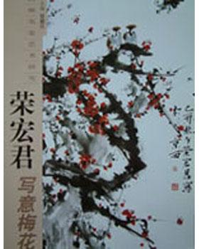 中国画名家艺术研究---荣宏君写意梅花