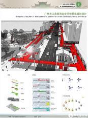 广州市江南西商业步行街景观规划设计展板背景2
