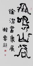 中国书坛泰斗谢云题字【凤鸣山谷】