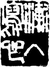 篆刻与书法(1)