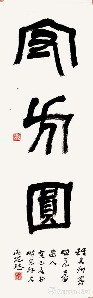 知进退守方圆联(2)