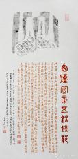 西汉宣帝五铢钱范拓片题跋
