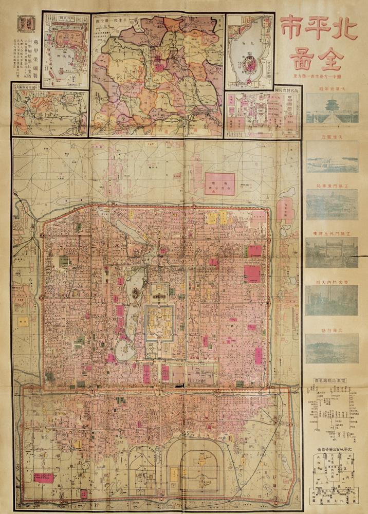 1386 民国 苏甲荣编 北平市地图