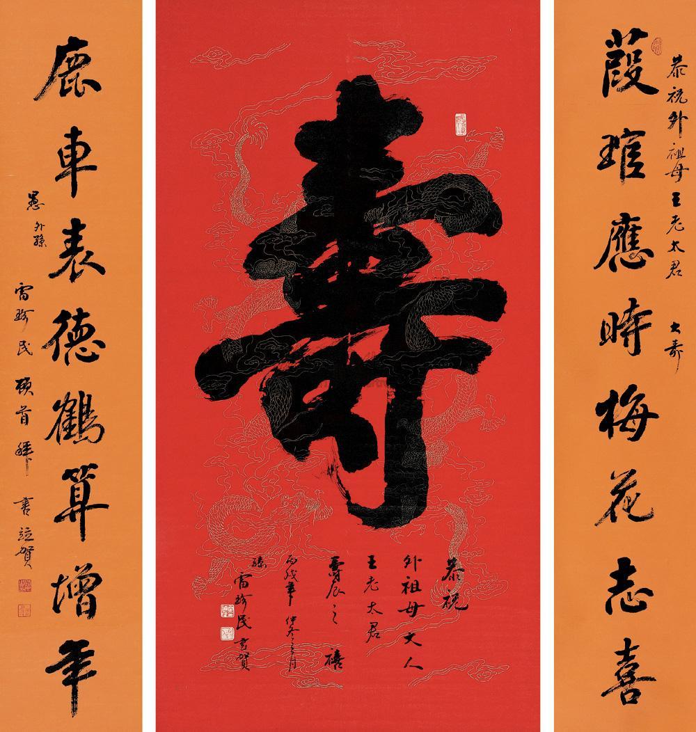 0260 书法中堂配对联 立轴 水墨纸本图片