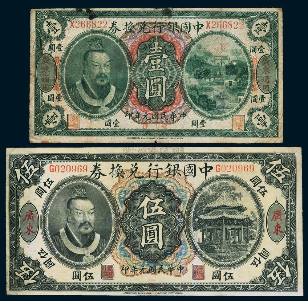 【民国元年(1912年)中国银行兑换券广东壹圆