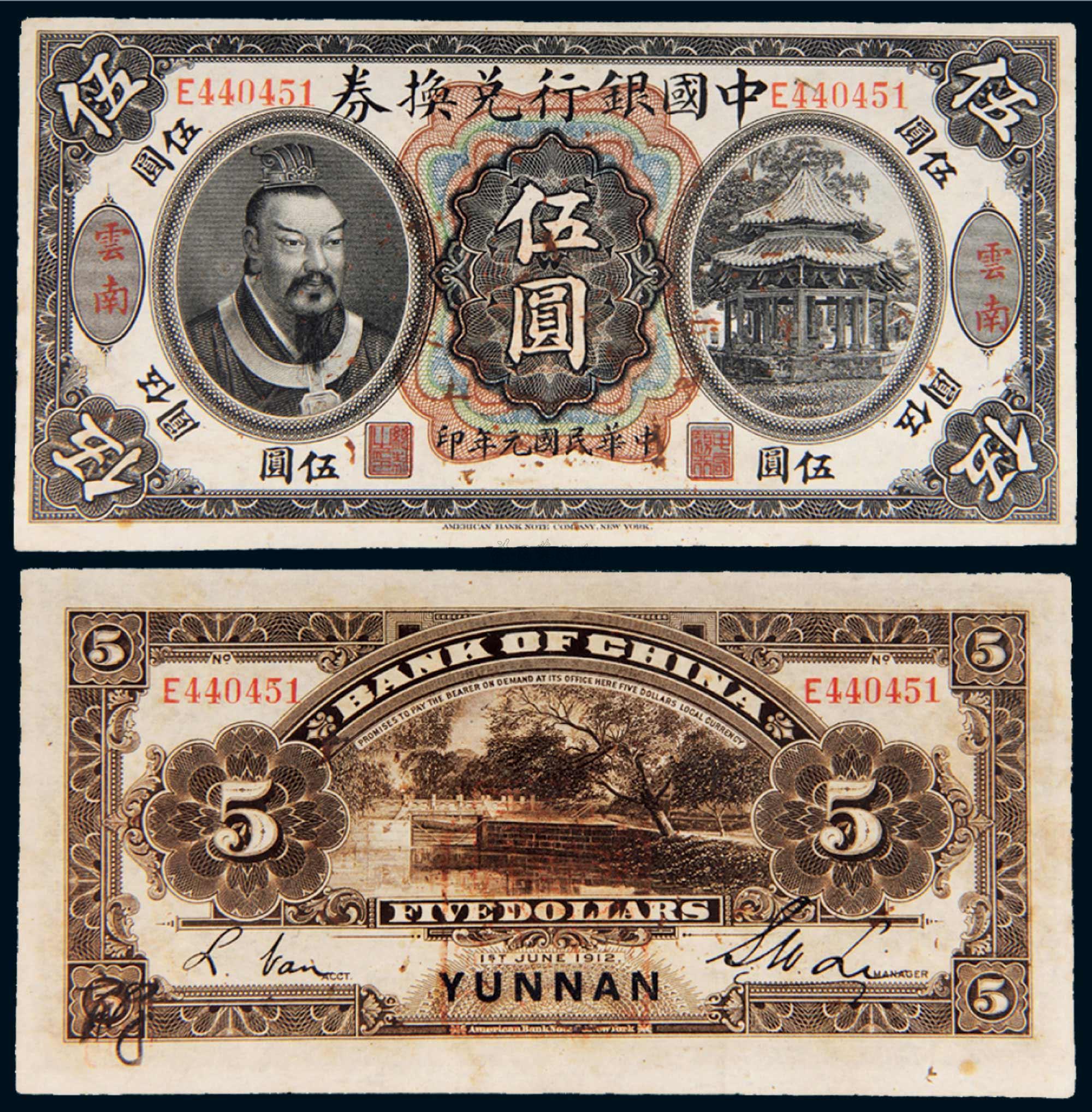 【民国元年(1912年)中国银行兑换券云南伍圆】拍卖品