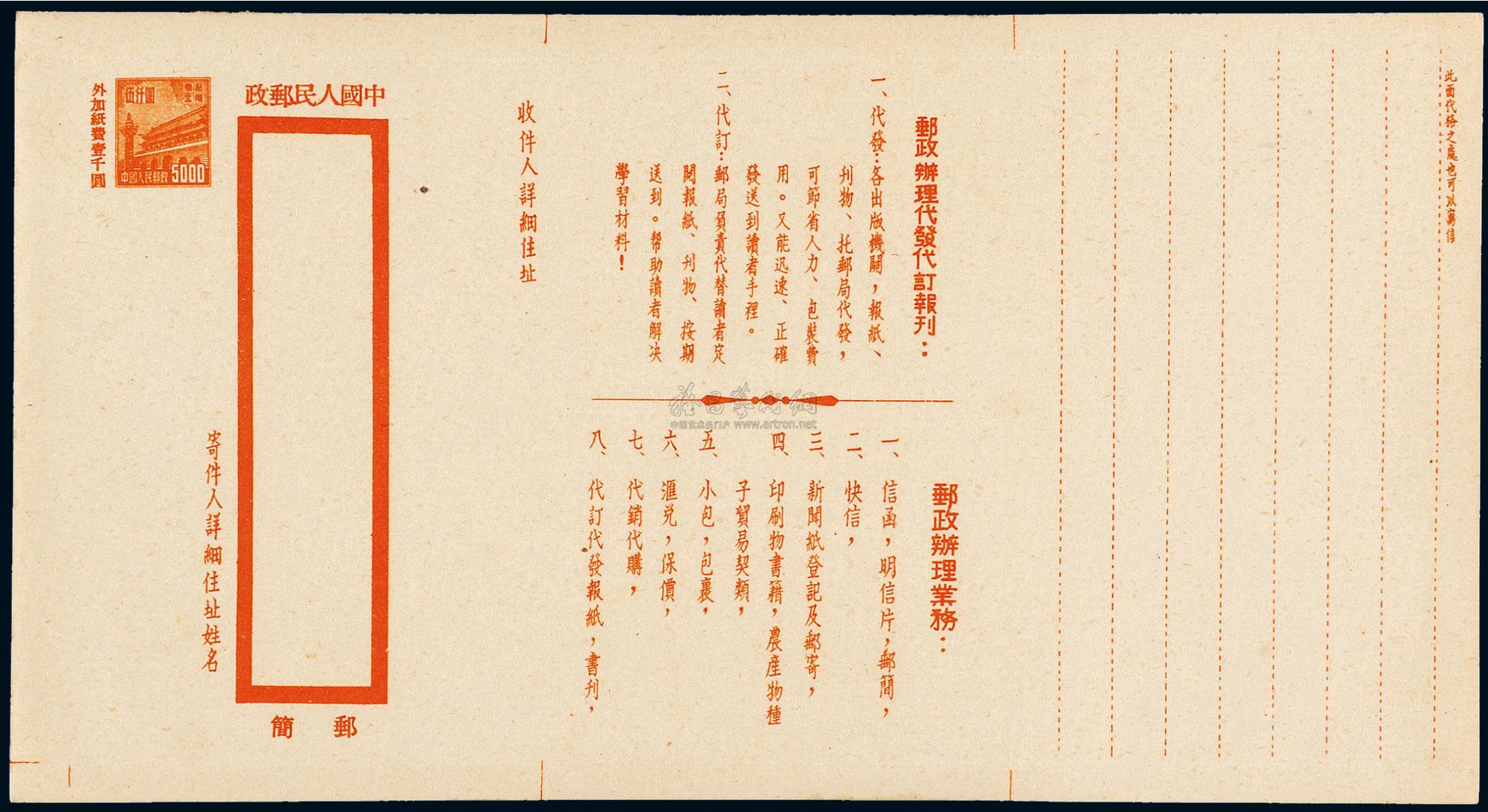 5680 ps 1950年普东1天安门图单色邮简