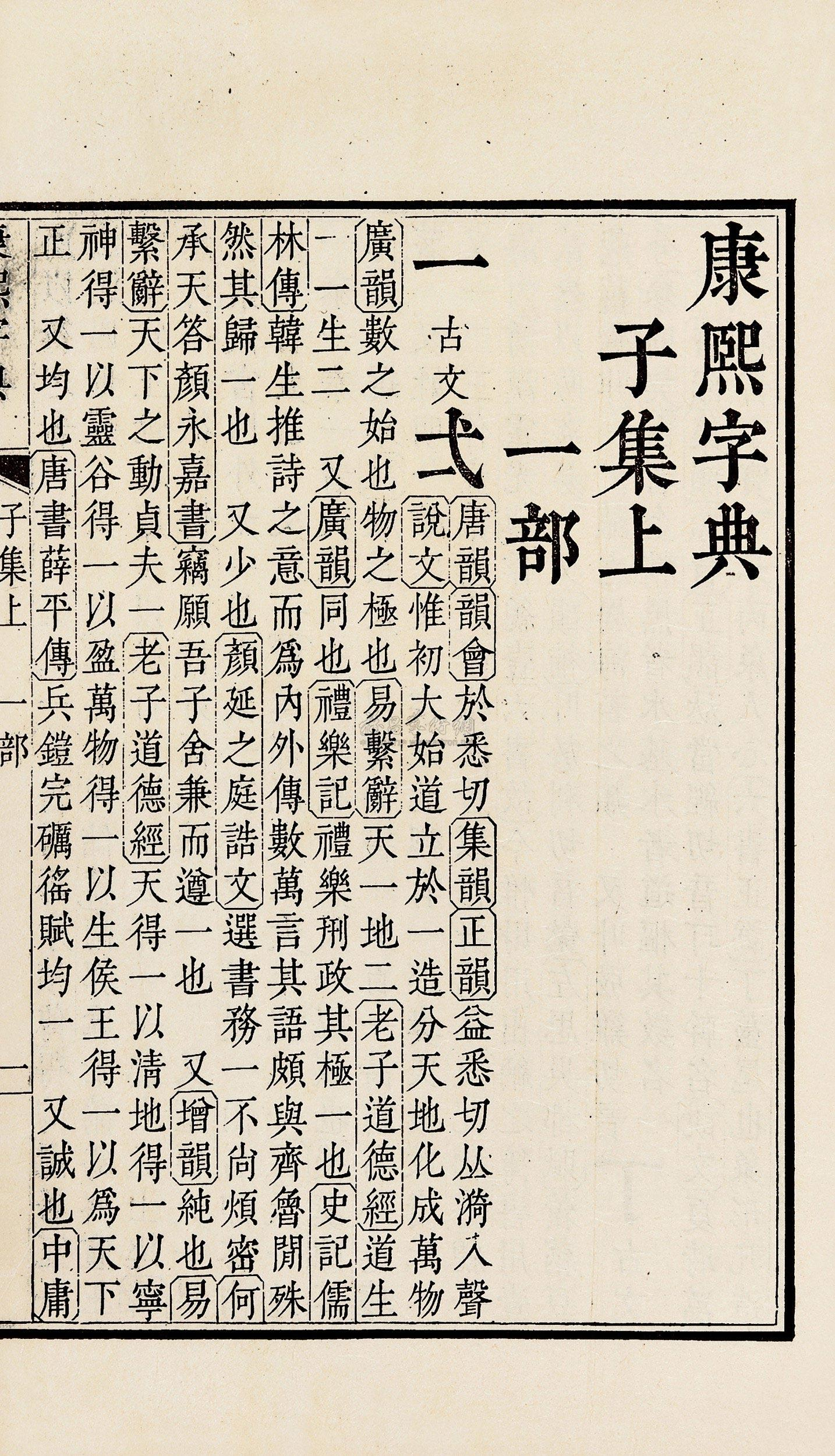 康熙字典取名