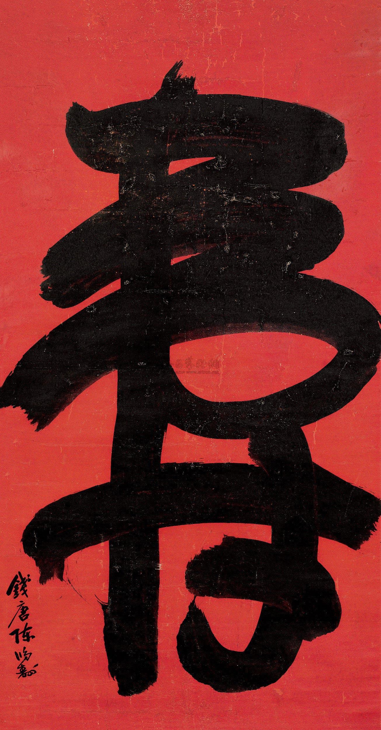 寿字背景图