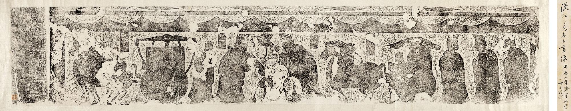 0384 汉孔子见老子画像刻石