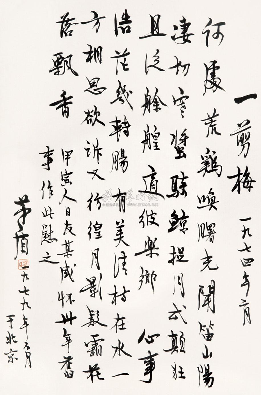 0529 甲寅(1979年)作 书法 一剪梅 立轴 水墨纸本图片
