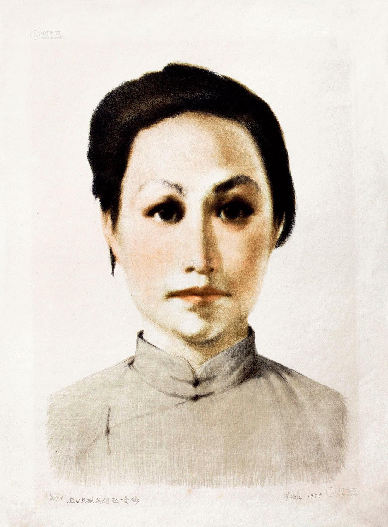 0038 1978年作 抗日英雄赵一曼像 石板 5/10