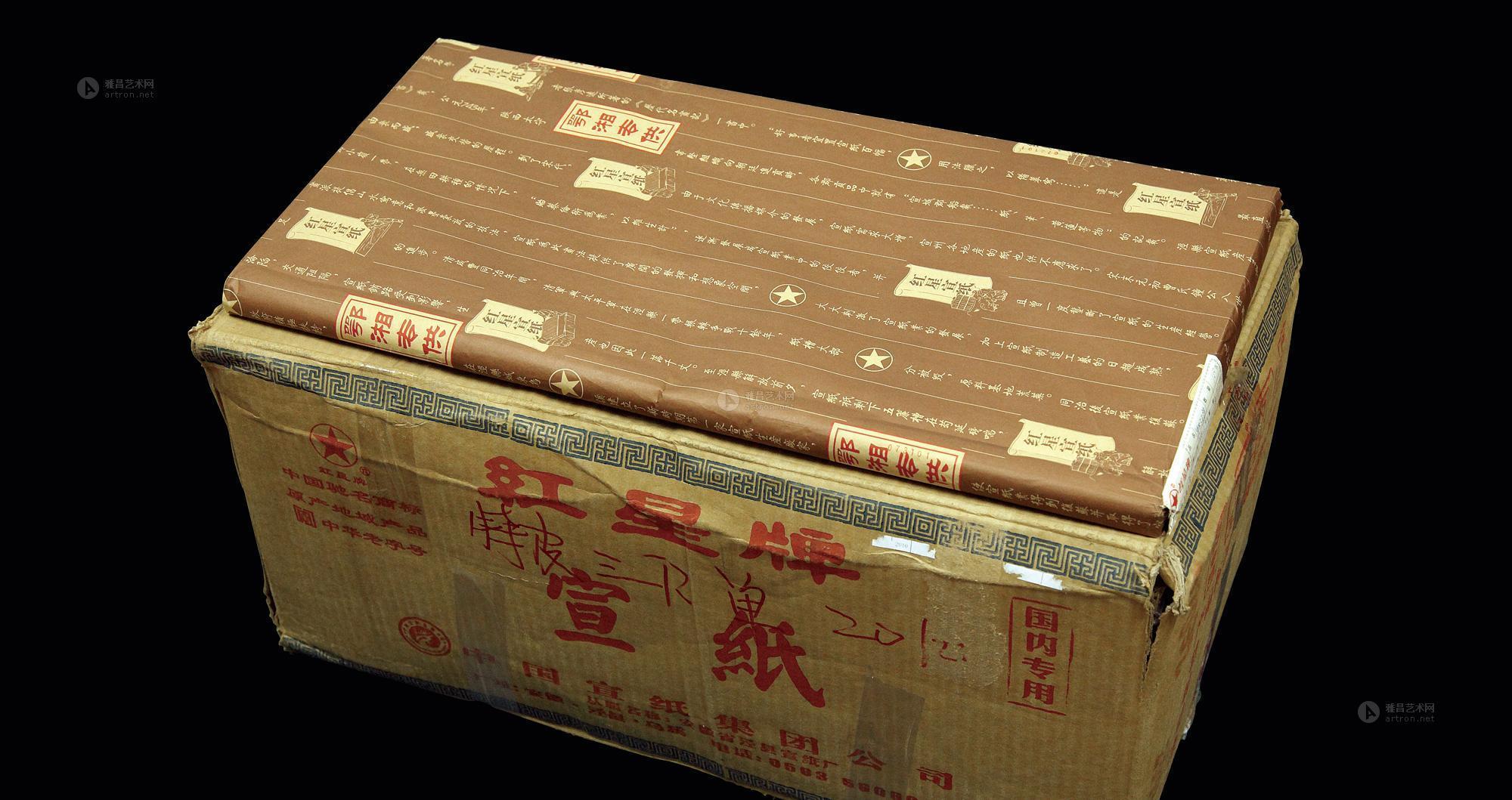 0677 2010年红星牌三尺宣纸图片