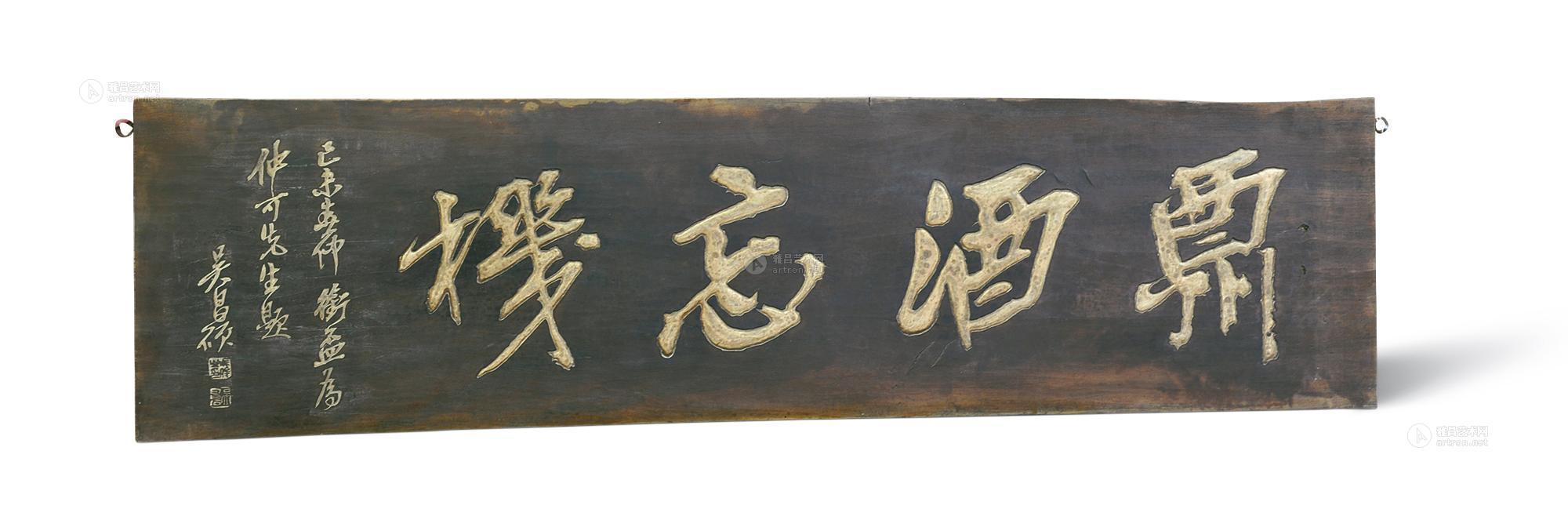 老的大木匾书法图片