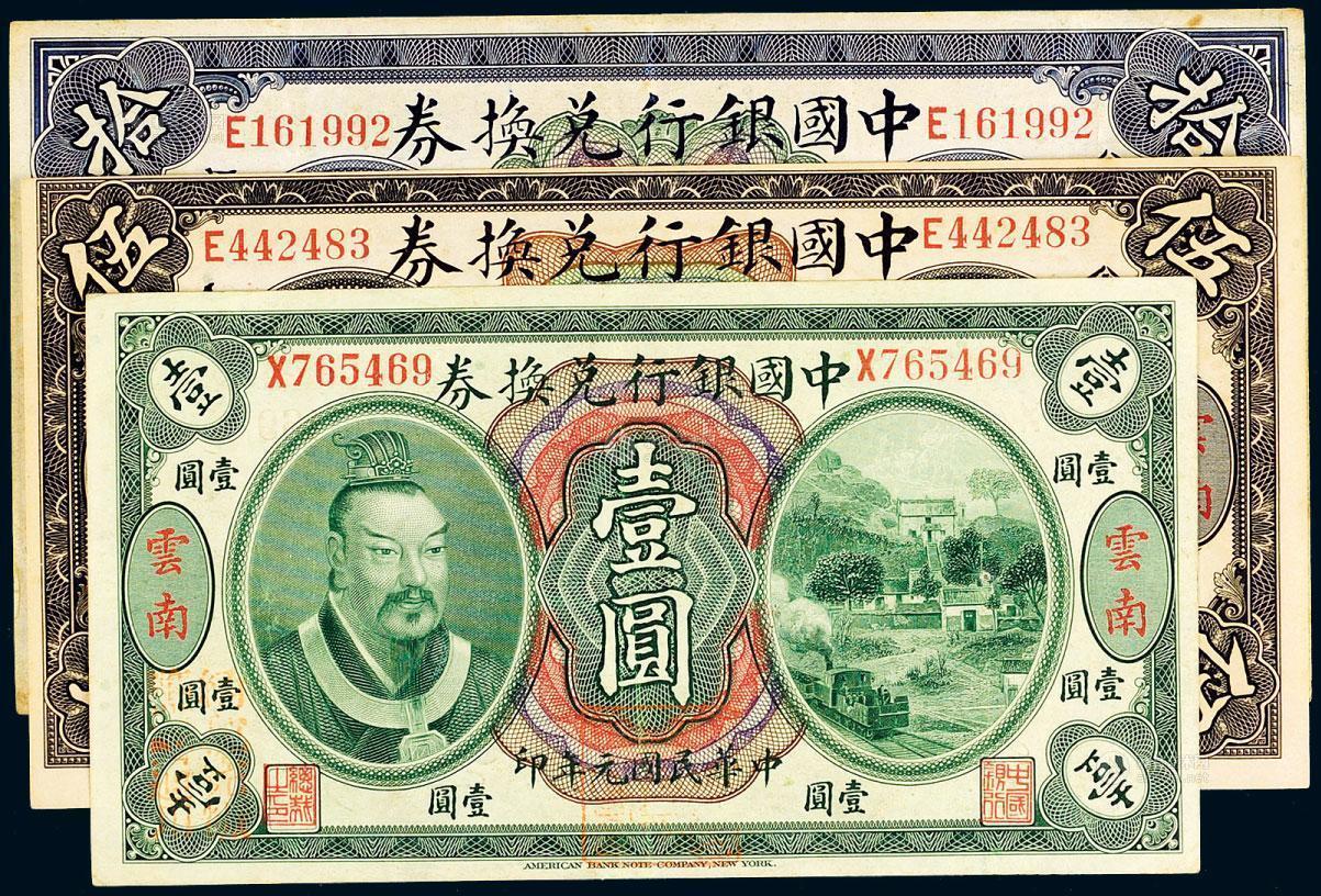 【民国元年(1912年)中国银行兑换券黄帝像壹圆