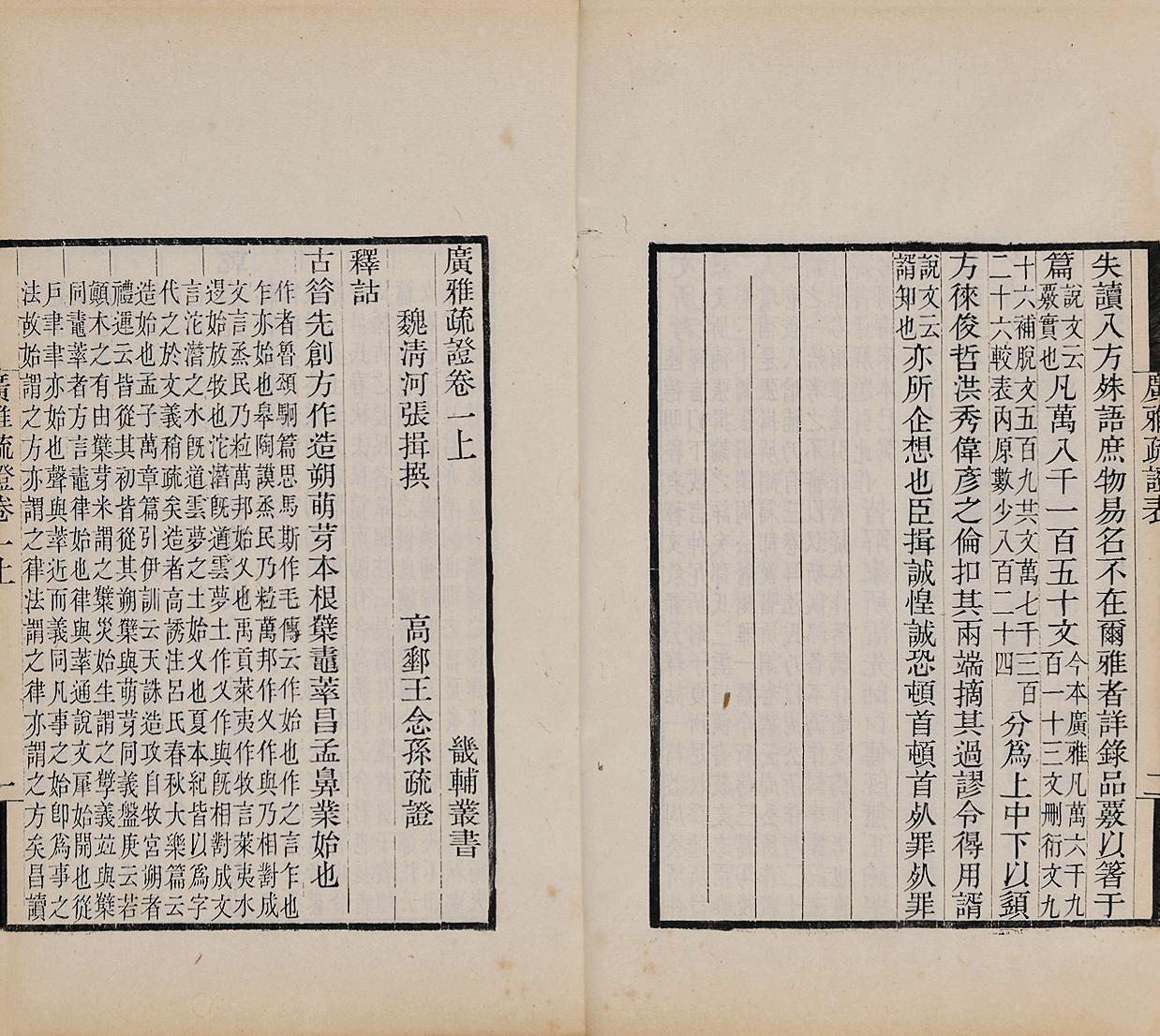 2427 广雅疏证十卷 魏张揖撰,清王念孙疏证图片