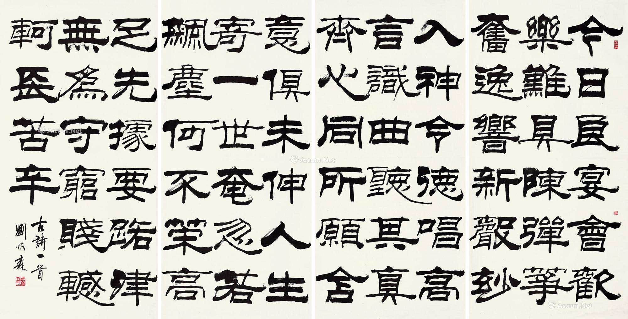 0185 隶书古诗通屏 立轴 水墨纸本图片
