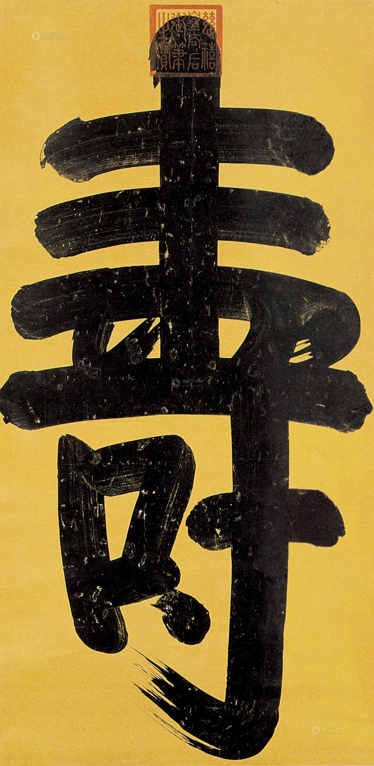 书法本字 寿字-书法本字