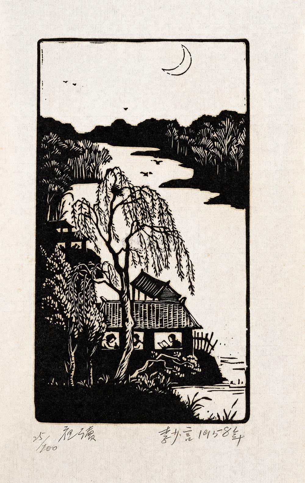 1177 1958年作 夜读 纸本 木刻版画