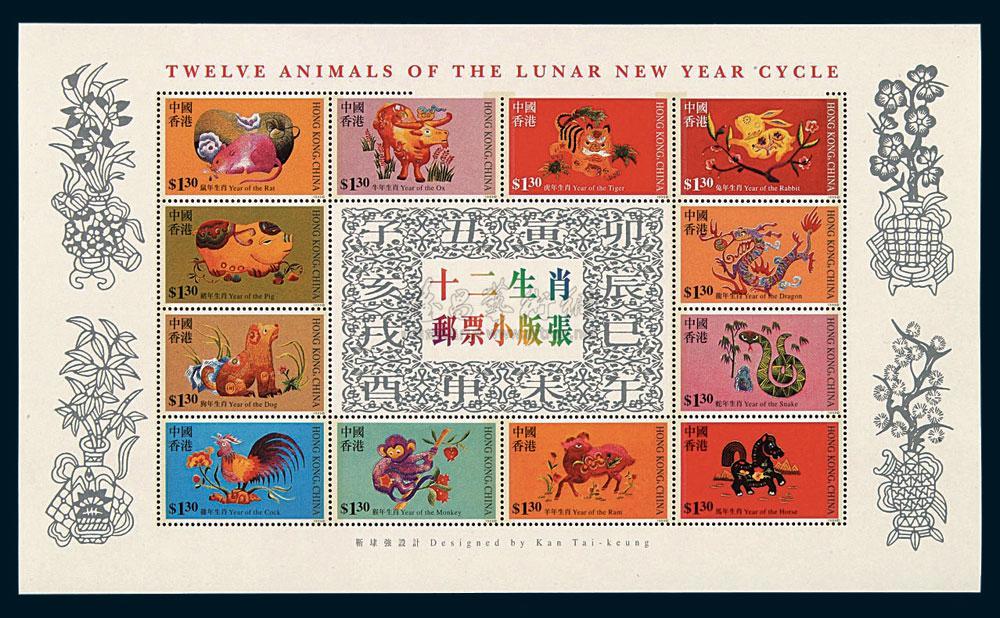 3798 ★★1999年香港十二生肖邮票小版张二枚图片