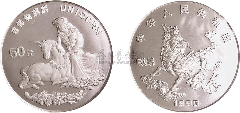 3758 1996年中国古代吉祥动物麒麟纪念银币一枚全