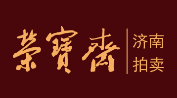 荣宝斋(济南)