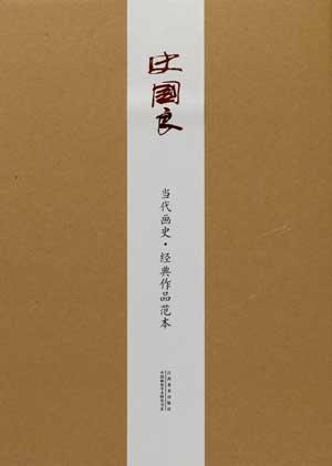 史国良著作:当代画史·经典作品范本 史国良卷
