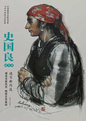 史国良著作:当代中国画名家经典·史国良速写篇