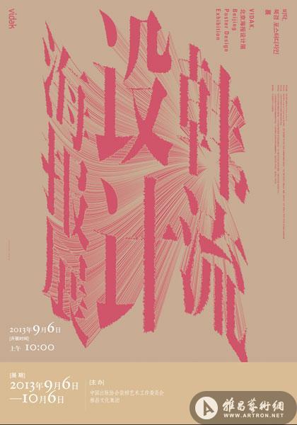韩国书籍-海报设计展