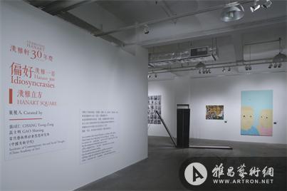 """""""汉雅一百:偏好""""展场二"""
