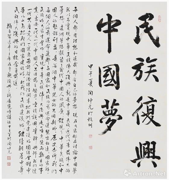 """""""民族复兴中国梦""""陶坤元书法作品展"""