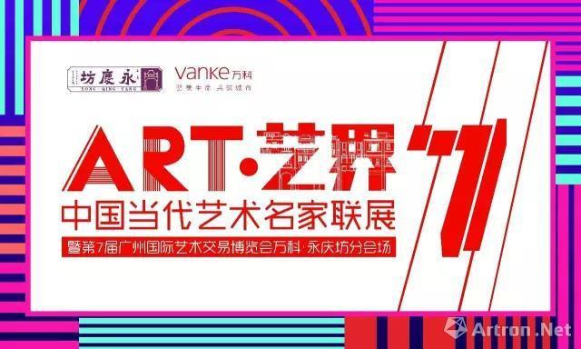 ART·艺界-中国当代艺术名家联展暨第7届广州国际艺术交易博览会万科·永庆坊分会场