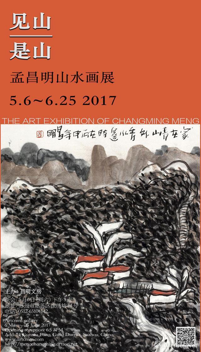 """""""见山是山""""孟昌明山水画展"""