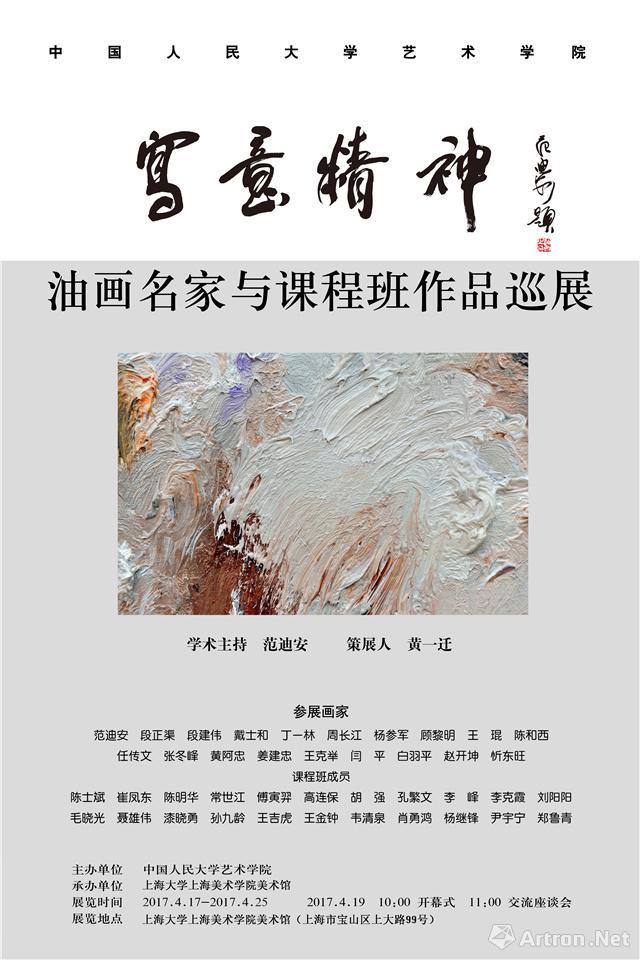 """""""写意精神""""油画名家与课程班作品巡展-上海站"""