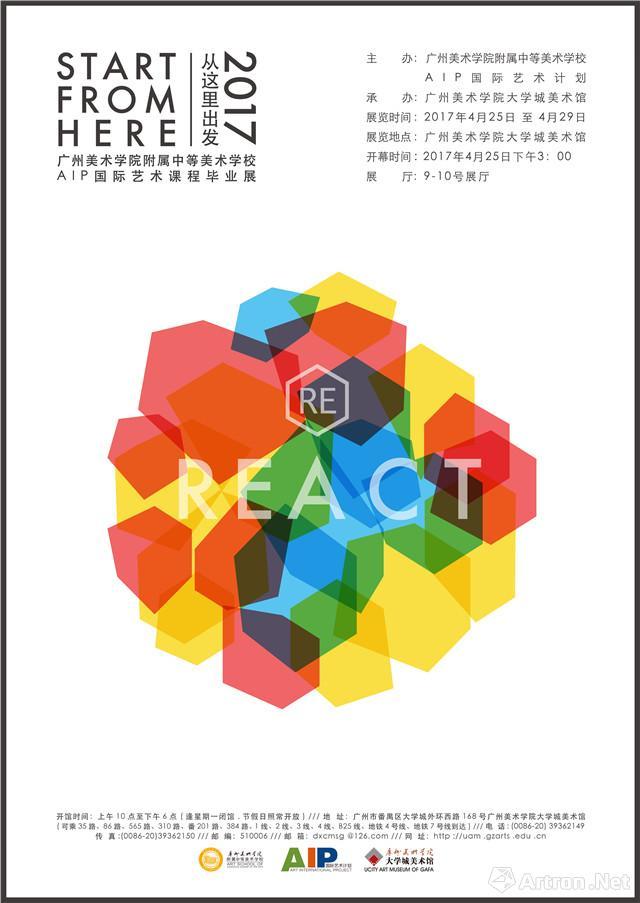"""""""从这里出发2017 — RE""""广州美术学院附中AIP国际艺术课程毕业展"""