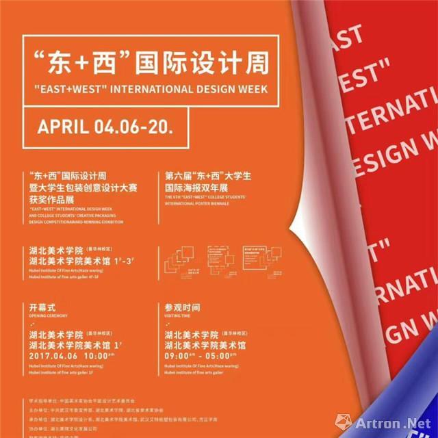 """第六届""""东+西""""大学生国际海报双年展"""