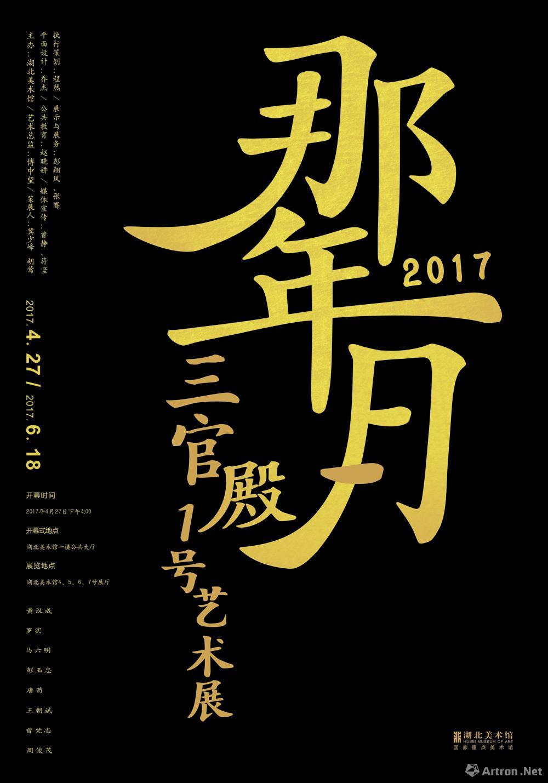 """""""那年月""""2017三官殿1号艺术展"""