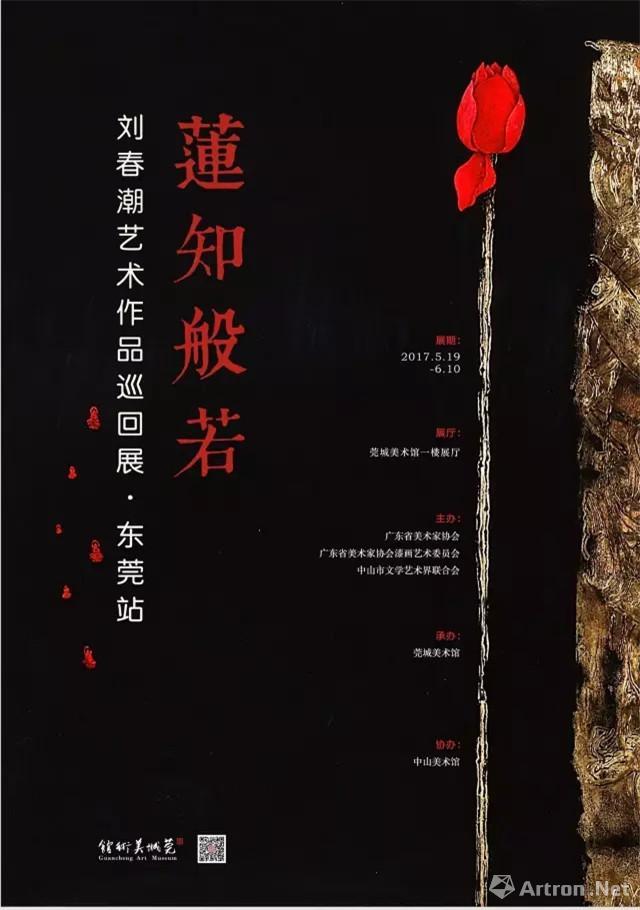 """""""莲知般若""""刘春潮艺术作品巡回展-东莞站"""