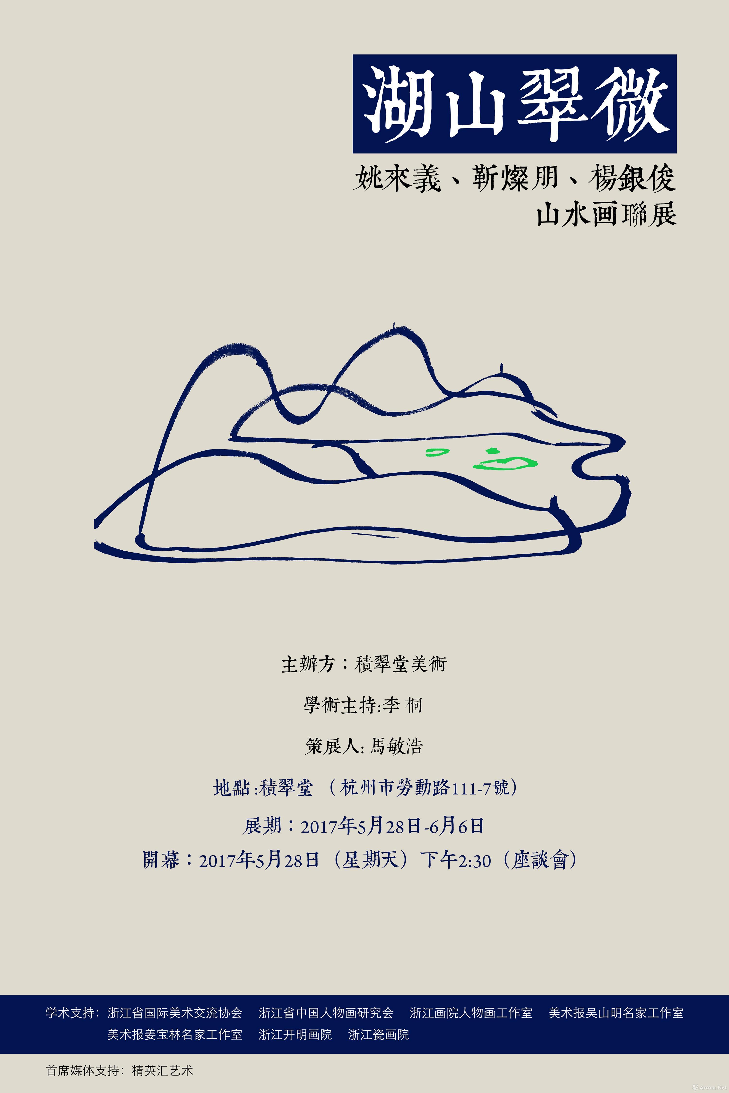 """""""湖山翠微""""姚来义 靳灿朋 杨银俊山水画联展"""