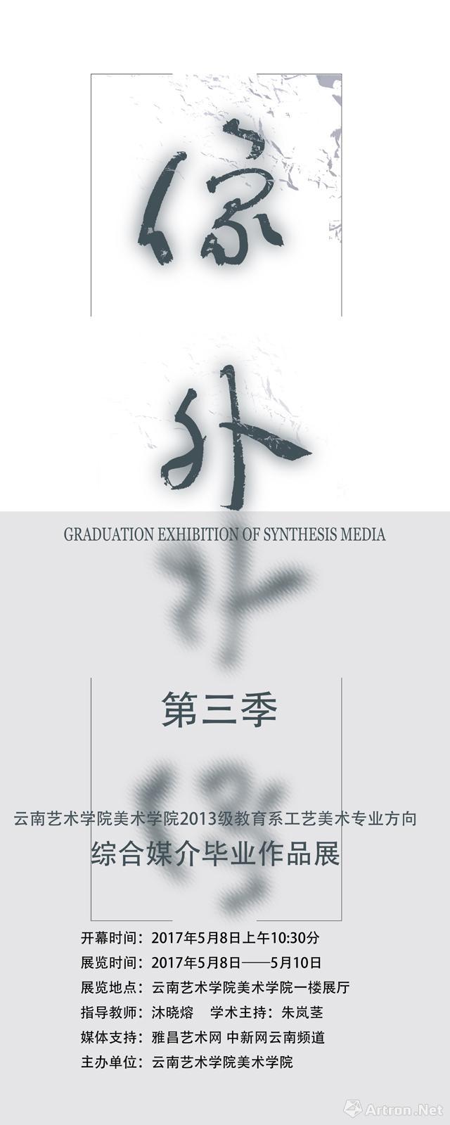 """""""像外""""云南艺术学院2013级综合媒介毕业作品展"""