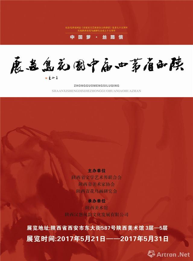 陕西省第四届中国花鸟画展